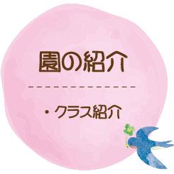 園の紹介 クラス紹介